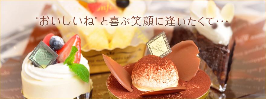 季節の素材にこだわった手作り菓子工房ミルモナ